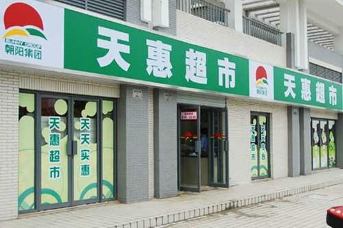 无锡天惠超市江南大学校园店开业